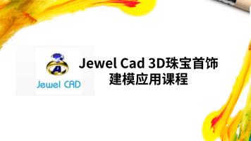 Jewelcad首饰建模课程
