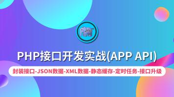 【云知梦】PHP APP接口开发实战/企业API实操