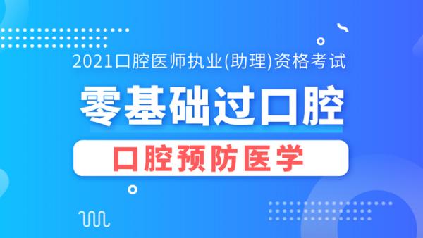 【零基础过口腔】2021口腔基础精讲课-口腔医学-口腔预防医学