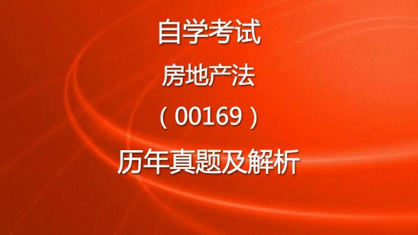自学考试房地产法(00169)历年自考真题及解析
