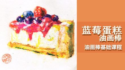 蓝莓蛋糕油画棒课程
