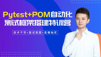 一线大企主流测开框架Pytest+POM自动化框架搭建实战训练营