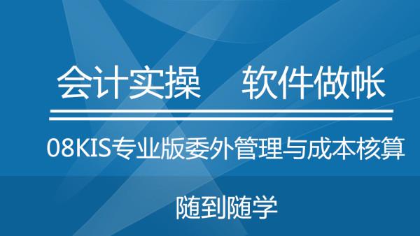 28金蝶KIS专业版委外管理与成本核算