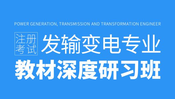 2021发输变电专业考试教材深度研习班