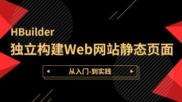 web前端开发必经之路