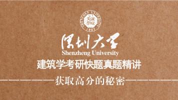 深圳大学建筑学快题真题精讲