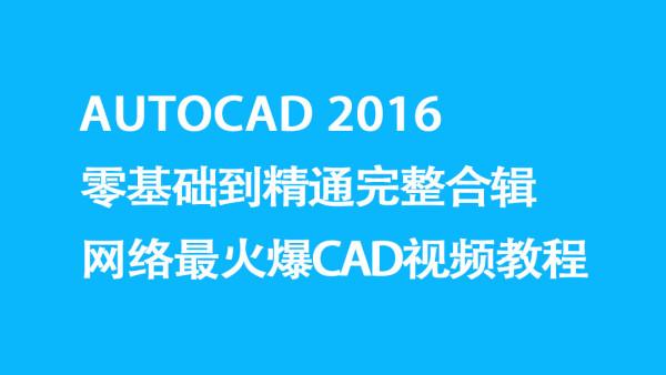 AutoCAD 2016零基础到精通全面合辑自学视频教程