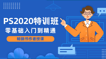 PS2020教程零基础入门到精通
