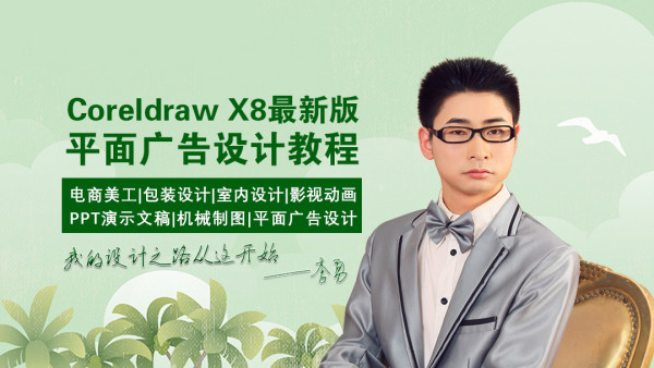 CoreldrawX8实例教程