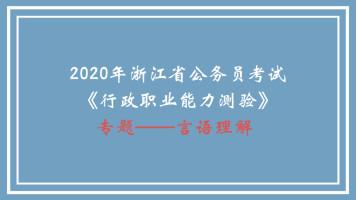 2020年浙江省公务员考试—言语理解专项