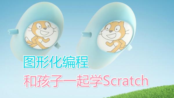 和孩子一起学Scratch
