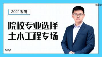 2021启航考研院校专业选择—土木工程专场