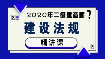【游一男】2020年二建二级建造师法规精讲课