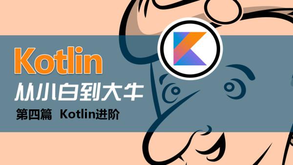 Kotlin从小白到大牛第4篇 【Kotlin】进阶视频课程