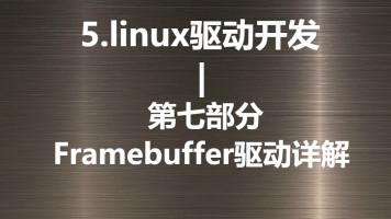 Framebuffer驱动详解—5.linux驱动开发第七部分