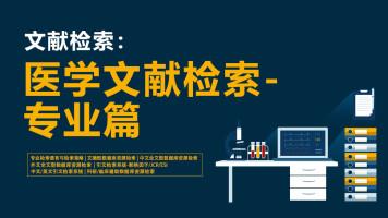 【益加医】文献检索:医学文献检索-专业篇