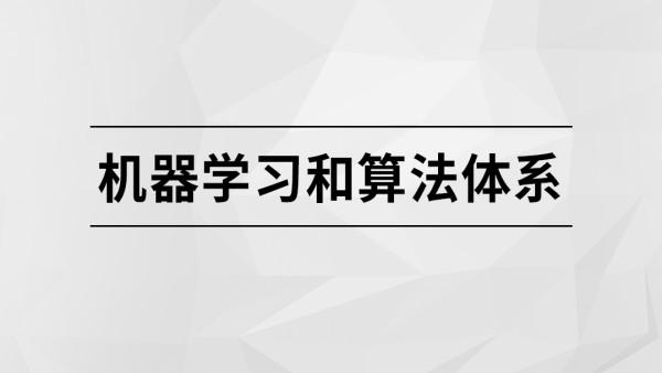 机器学习和算法体系【马士兵教育】