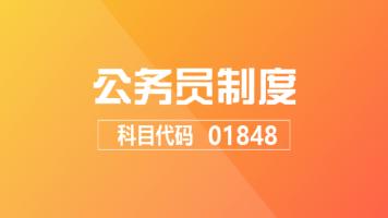 【限时购】自考 公务员制度 01848 加速提分班