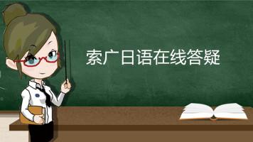 索广日语在线答疑
