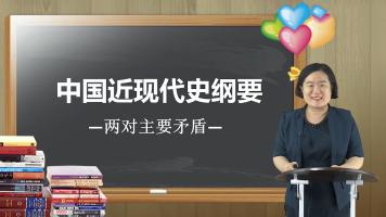 中国近代史两个主要矛盾