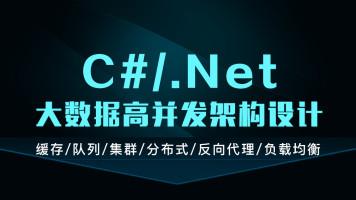C#/.NET大数据高并发架构设计/.NET构架师【软谋教育】