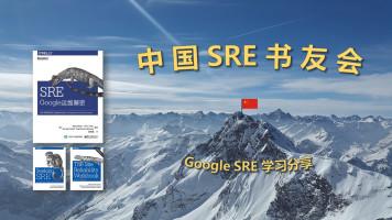 中国SRE书友会——Google SRE 初探