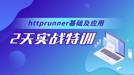 httprunner基础及应用训练营