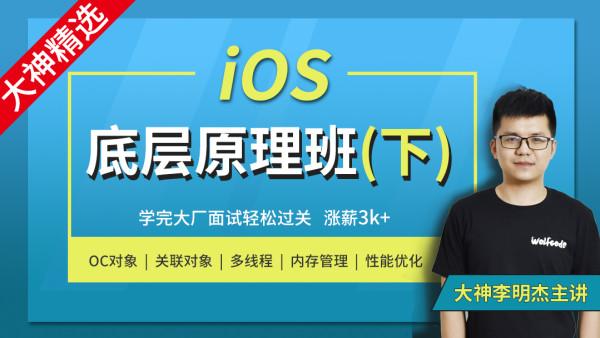iOS底层原理班(下)/OC对象/关联对象/多线程/内存管理/性能优化