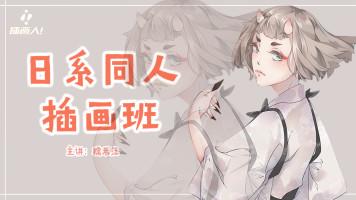 二次元/日系同人插画班-插画人