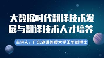 【录播】大数据时代翻译技术发展与翻译技术人才培养 – 王华树