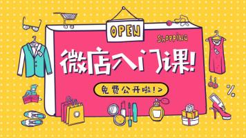 微店新手入门免费公开课程