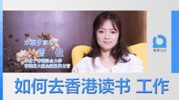 拿香港的工资 享受深圳的生活 赴港求学工作