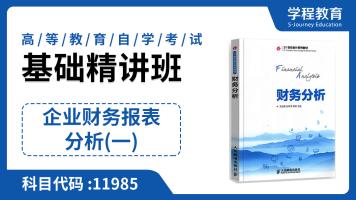 自考11985企业财务报表分析(一) 基础精讲班【学程教育】