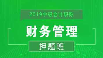 2019中级财务管理押题班