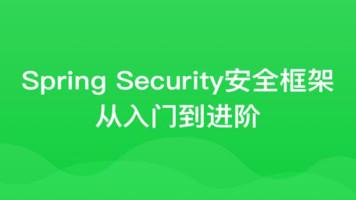 2小时学会SpringSecurity安全框架及应用