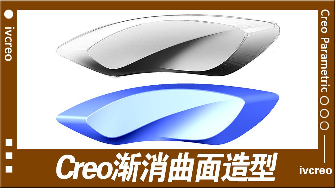 Creo/Proe产品设计-渐消曲面造型