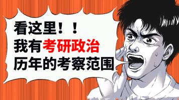 2020考研政治-历年真题考察范围【文都考研】