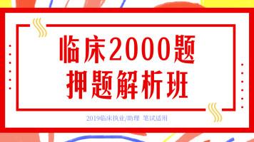 【助理】2019年临床医师-2000押题精讲【高价值】