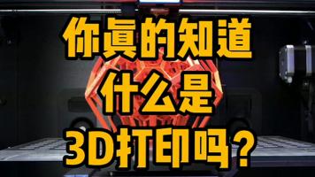 你真的知道什么是3D打印吗?三分钟带你了解3D打印