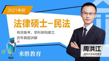 来胜2021考研法硕强化阶段—民法公开课(周洪江)