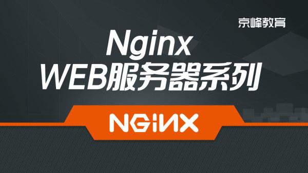 吴光科2019——Nginx WEB服务器系列