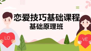 山本教育素云VIP第九期恋爱技巧-基础原理班