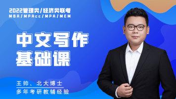 2022MBA/MPAcc联考中文写作基础阶段课程