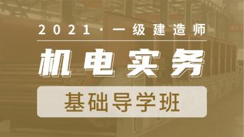 2021一级建造师机电实务基础导学班