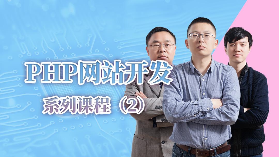 PHP网站开发系列二