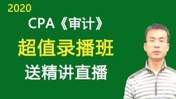 【2020CPA审计超值班】注册会计师 注会  最省时、讲得透