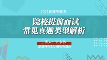 【考仕通】2021MBA/MPA院校提前面试常见真题类型解析
