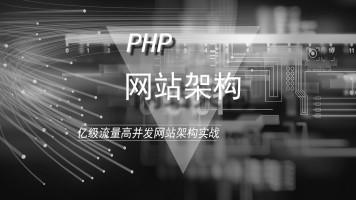 PHP架构班【六星教育】