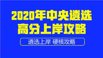 2020年中央遴选高分上岸攻略(小军师遴选)