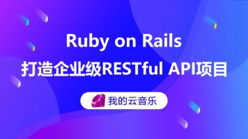 ruby/rails打造RESTful API项目项目实战我的云音乐